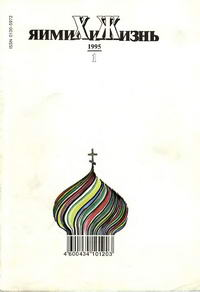 Химия и жизнь №01/1995 — обложка книги.