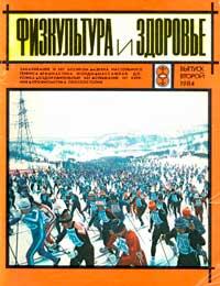 Физкультура и здоровье №2/1984 — обложка книги.