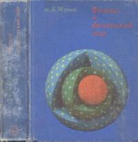 Физика и физический мир — обложка книги.