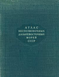 Атлас беспозвоночных дальневосточных морей СССР — обложка книги.