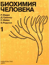 Биохимия человека. Т. 1 — обложка книги.
