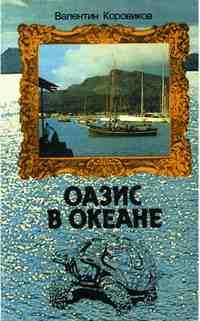 Оазис в океане: Путешествие по Сейшельским островам — обложка книги.
