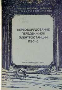 Переоборудование передвижной электростанции ПЭС-12 — обложка книги.