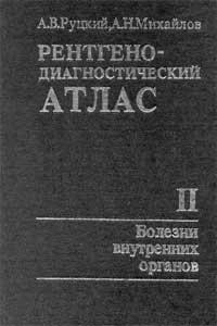 Рентгенодиагностический атлас. Часть II. Болезни внутренних органов — обложка книги.