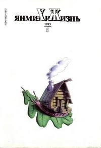 Химия и жизнь №05/1995 — обложка книги.