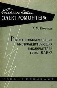 Библиотека электромонтера, выпуск 75. Ремонт и обслуживание быстродействующих выключателей типа ВАБ-2 — обложка книги.