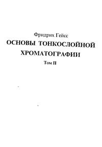 Основы тонкослойной хроматографии. Том 2 — обложка книги.
