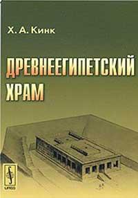 Древнеегипетский храм — обложка книги.