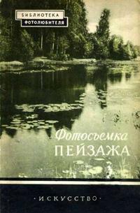 Фотосъемка пейзажа — обложка книги.
