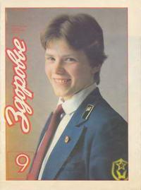 Здоровье №09/1985 — обложка книги.