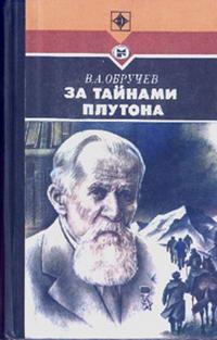 За тайнами Плутона — обложка книги.