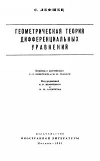 Геометрическая теория дифференциальных уравнений — обложка книги.
