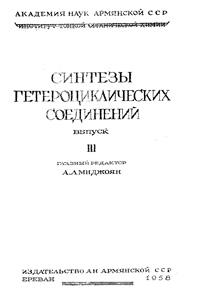 Синтезы гетероциклических соединений. Выпуск 3 — обложка книги.