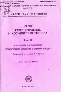 Ракетостроение и космическая техника. Том 12. Космические системы с гибкой связью — обложка книги.