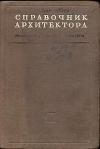 Справочник архитектора. Том 2. Градостроительство — обложка книги.