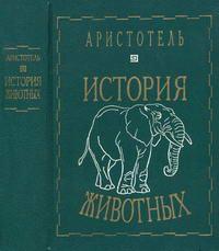 История животных — обложка книги.