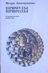 Причуды природы — обложка книги.