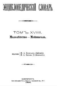 Энциклопедический словарь. Том XVIII А — обложка книги.
