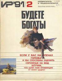 Изобретатель и рационализатор №02/1991 — обложка книги.