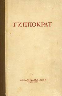 Гиппократ. Сочинения. Том 2 — обложка книги.