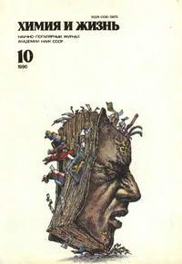 Химия и жизнь №10/1990 — обложка книги.