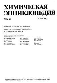 Химическая энциклопедия. Т. 2. Буквы Д…М — обложка книги.
