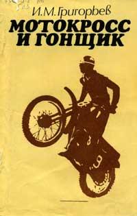 Мотокросс и гонщик — обложка книги.