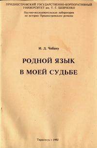 Родной язык в моей судьбе — обложка книги.