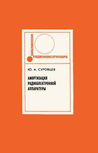 Библиотека радиоконструктора. Амортизация радиоэлектронной аппаратуры — обложка книги.