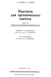 Реагенты для органического синтеза. Том 7 — обложка книги.