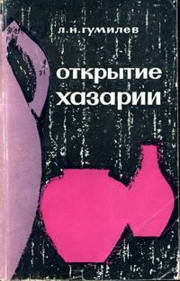 Открытие Хазарии — обложка книги.