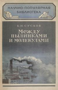 Между пылинками и молекулами — обложка книги.