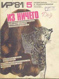 Изобретатель и рационализатор №05/1981 — обложка книги.