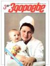 Здоровье №03/1987 — обложка книги.