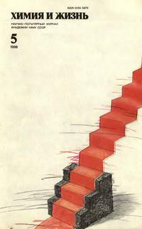 Химия и жизнь №05/1988 — обложка книги.