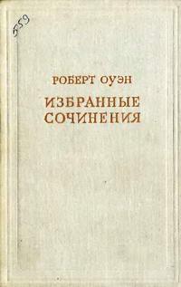 Предшественники научного социализма. Избранные сочинения. Том 1 — обложка книги.