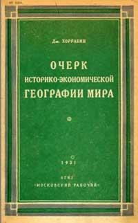 Очерк историко-экономической географии мира — обложка книги.