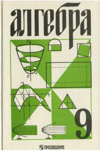 Алгебра для 9 класса — обложка книги.