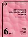 Соросовский образовательный журнал, 1997, №6 — обложка книги.