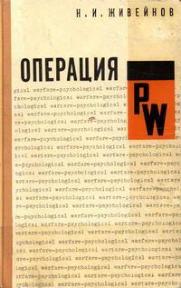 """Операция PW. """"Психологическая война"""" американских империалистов — обложка книги."""