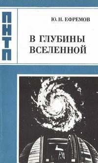 Проблемы науки и технического прогресса. В глубины Вселенной — обложка книги.