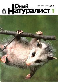 Юный натуралист №01/1992 — обложка книги.