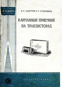 Массовая радиобиблиотека. Вып. 334. Карманный приемник на транзисторах — обложка книги.