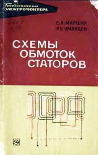 Библиотека электромонтера, выпуск 213. Схемы обмоток статоров — обложка книги.