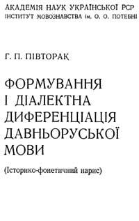 Формирование и диалектная дифференциация древнерусского языка — обложка книги.