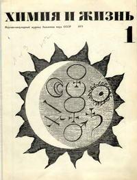 Химия и жизнь №01/1971 — обложка книги.