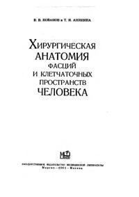 Хирургичесая анатомия фасций и клетчаточных пространств человека — обложка книги.