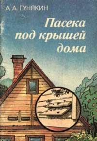 Пасека под крышей дома — обложка книги.