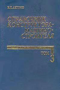 Справочник конструктора-машиностроителя. Том 3 — обложка книги.
