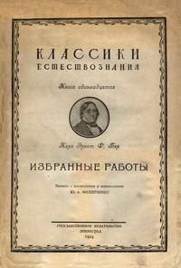 Карл Эрнст Ф. Бар. Избранные работы — обложка книги.